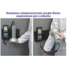Дозиметр поверхневого радіоактивного Альфа Бета забруднення Рук, Одягу, Людини