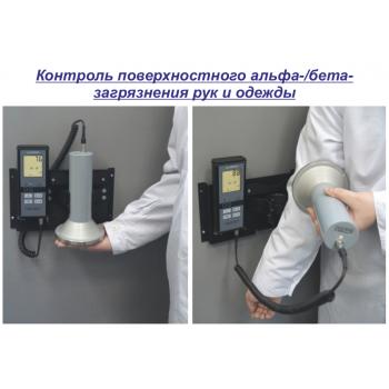 Дозиметр АТОМТЕХ поверхностного радиоактивного Альфа Бета загрязнения Рук, Одежды, Человека
