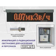Вимірювач-сигналізатор з інформаційним табло СРК-АТ2327 АТОМТЕХ