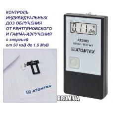 Індивідуальний дозиметр ДКГ-АТ2503А АТОМТЕХ