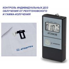 Індивідуальний дозиметр ДКГ-АТ2503/В АТОМТЕХ