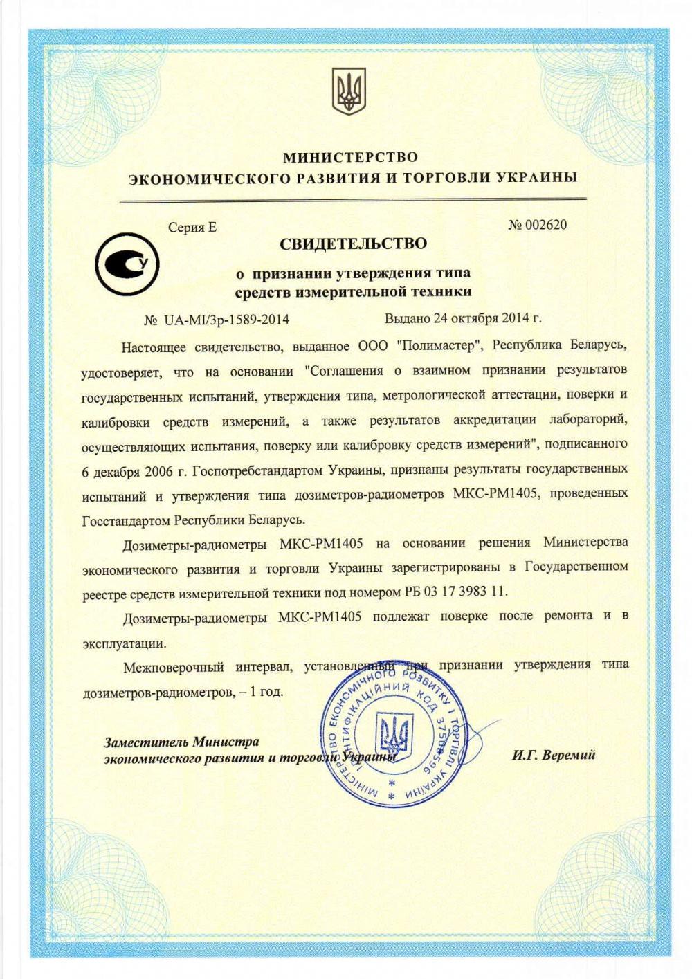 Дозиметр-радиометр МКС-РМ1405 - 4