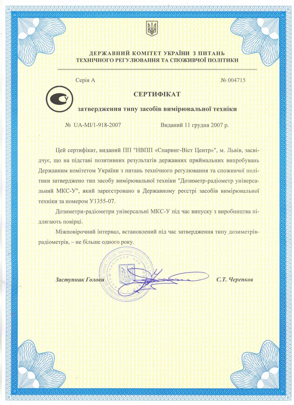 """Дозиметр-радіометр універсальний """"МКС-У"""" - 3"""