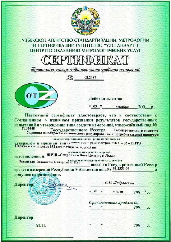 """Дозиметр-радіометр МКС-05 """"ТЕРРА"""" - 7"""