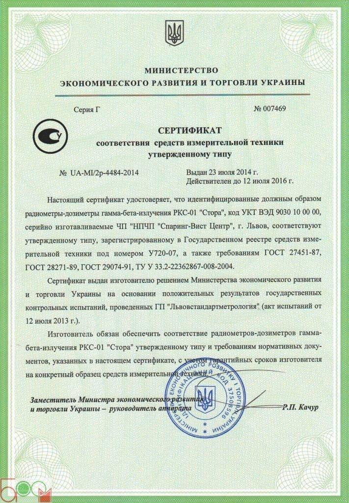 "Радиометр-дозиметр гамма-, бета-излучений РКС-01 ""СТОРА-ТУ"" - 8"