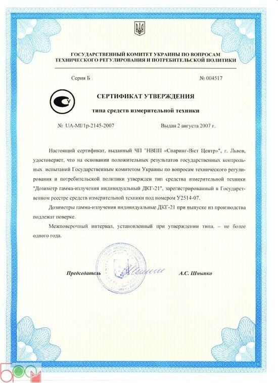 Дозиметр гамма-излучения индивидуальный ДКГ-21М - 3