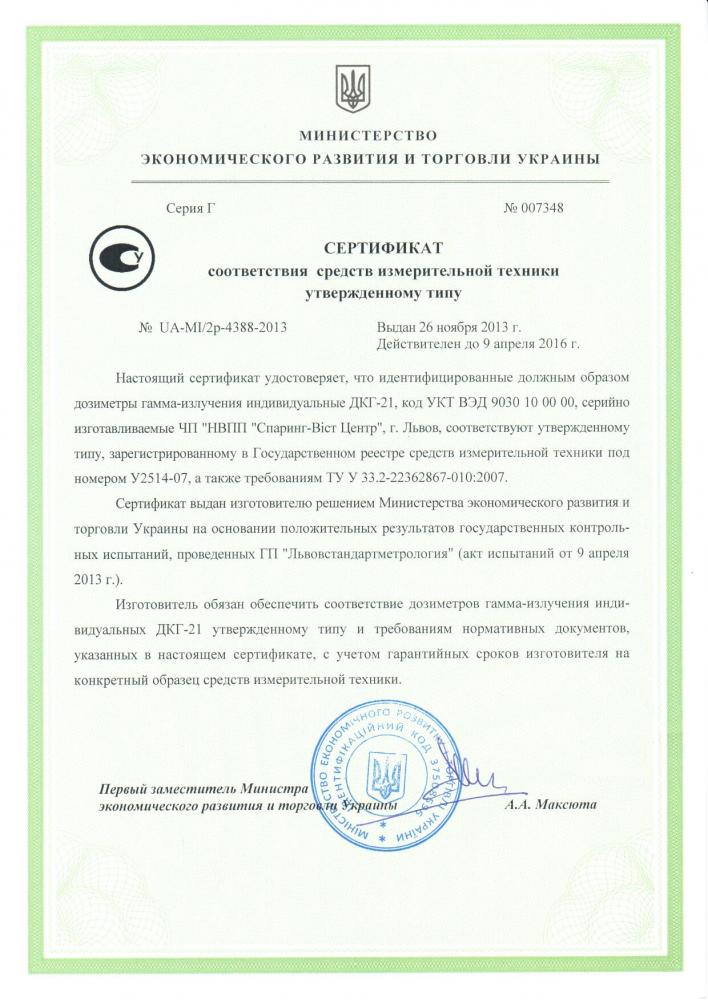 """Дозиметр гамма-излучения индивидуальный ДКГ-21 """"EcotestCARD"""" - 8"""