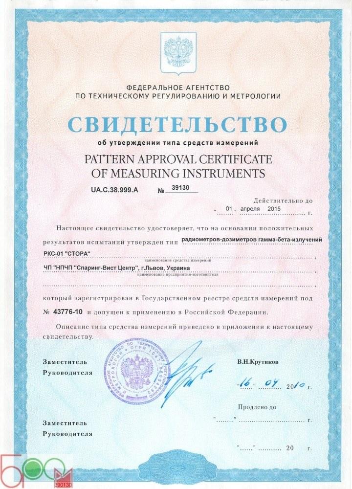 "Радиометр-дозиметр гамма-, бета-излучений РКС-01 ""СТОРА-ТУ"" - 9"