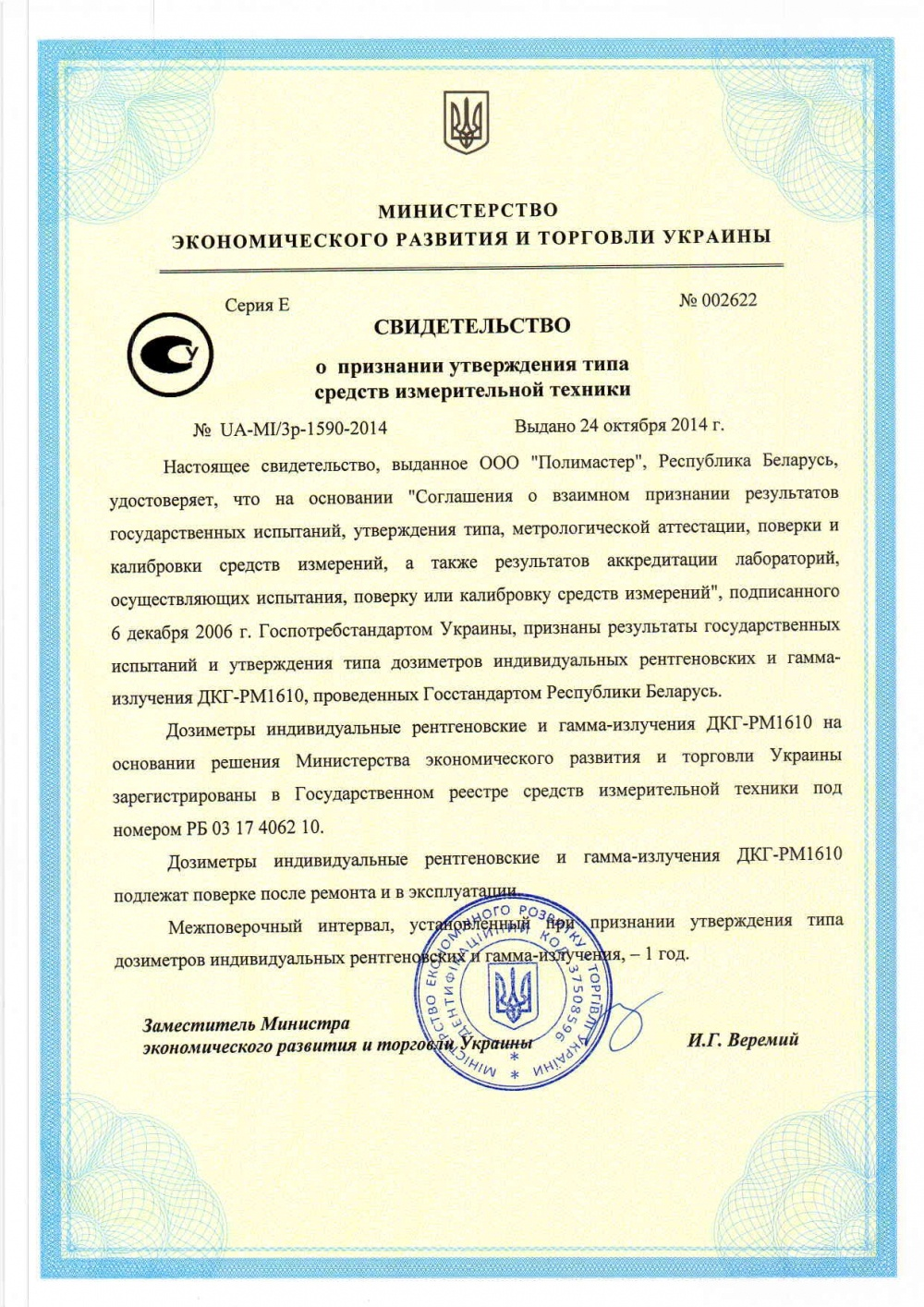 Дозиметр индивидуальный ДКГ-PM1610 - 4
