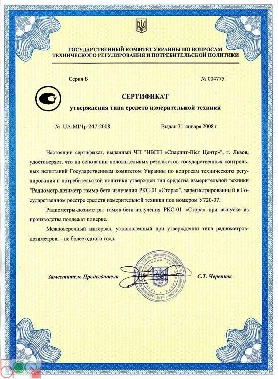 "Радиометр-дозиметр гамма-, бета-излучений РКС-01 ""СТОРА-ТУ"" - 6"