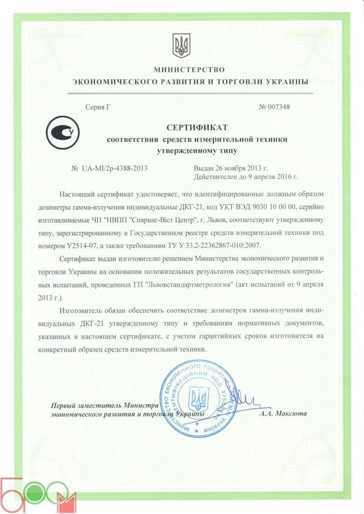 Дозиметр гамма-излучения индивидуальный ДКГ-21М - 4