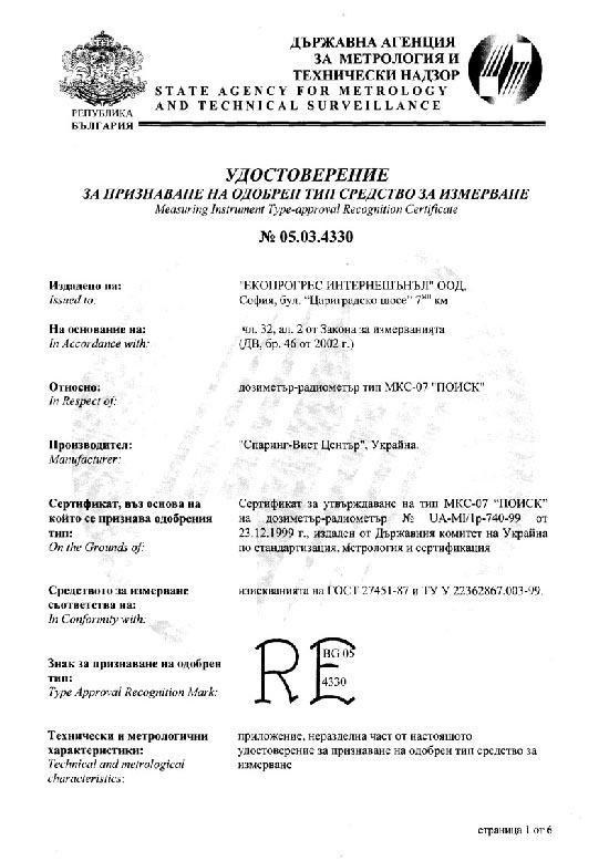 "Дозиметр-радиометр МКС-07 ""Поиск"" ""Пошук"" - 4"