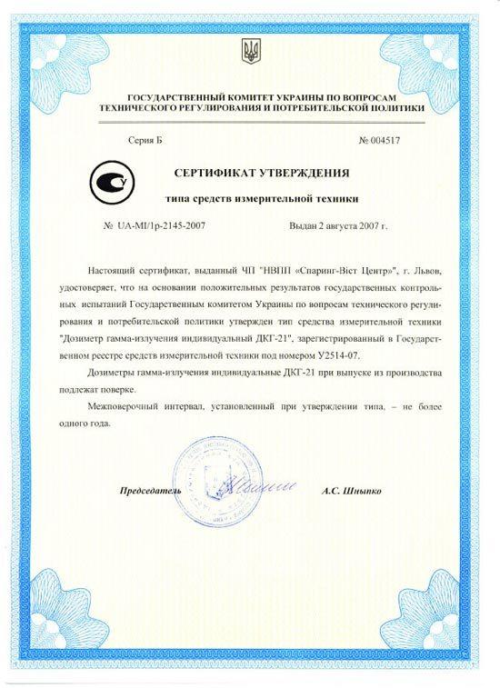 """Дозиметр гамма-излучения индивидуальный ДКГ-21 """"EcotestCARD"""" - 7"""