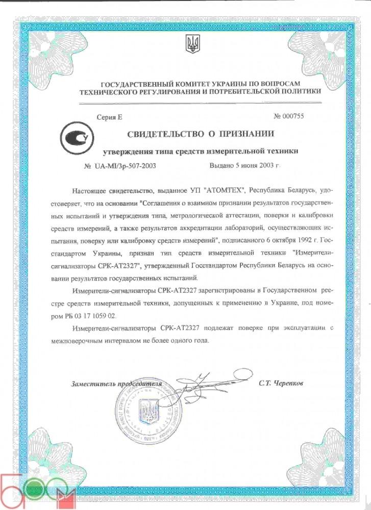 Измеритель-сигнализатор СРК-АТ2327 АТОМТЕХ (Монитор радиационный транспортный) - 3
