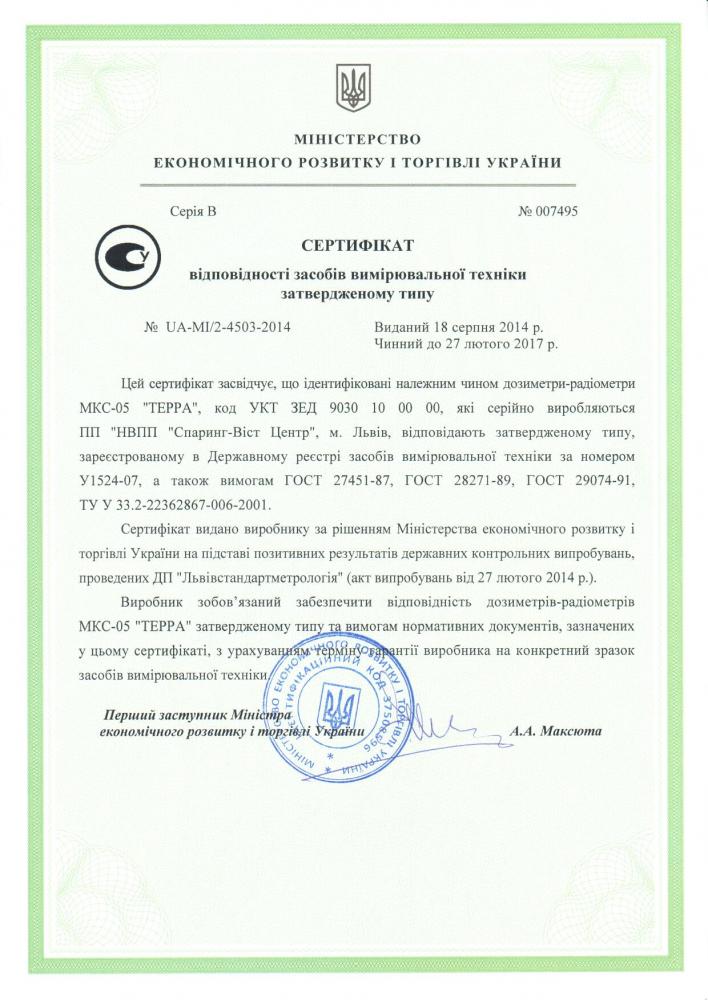 """Дозиметр-радіометр МКС-05 """"ТЕРРА"""" - 9"""