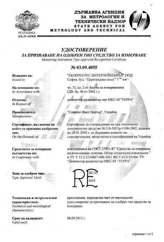 """Дозиметр-радіометр МКС-05 """"ТЕРРА"""" - 6"""