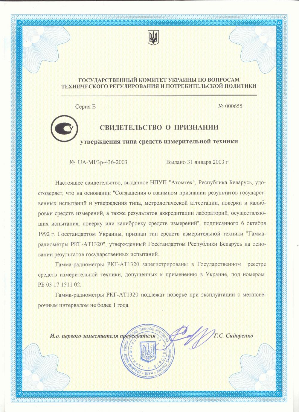 Гамма-радиометр РКГ-АТ1320 АТОМТЕХ - 1