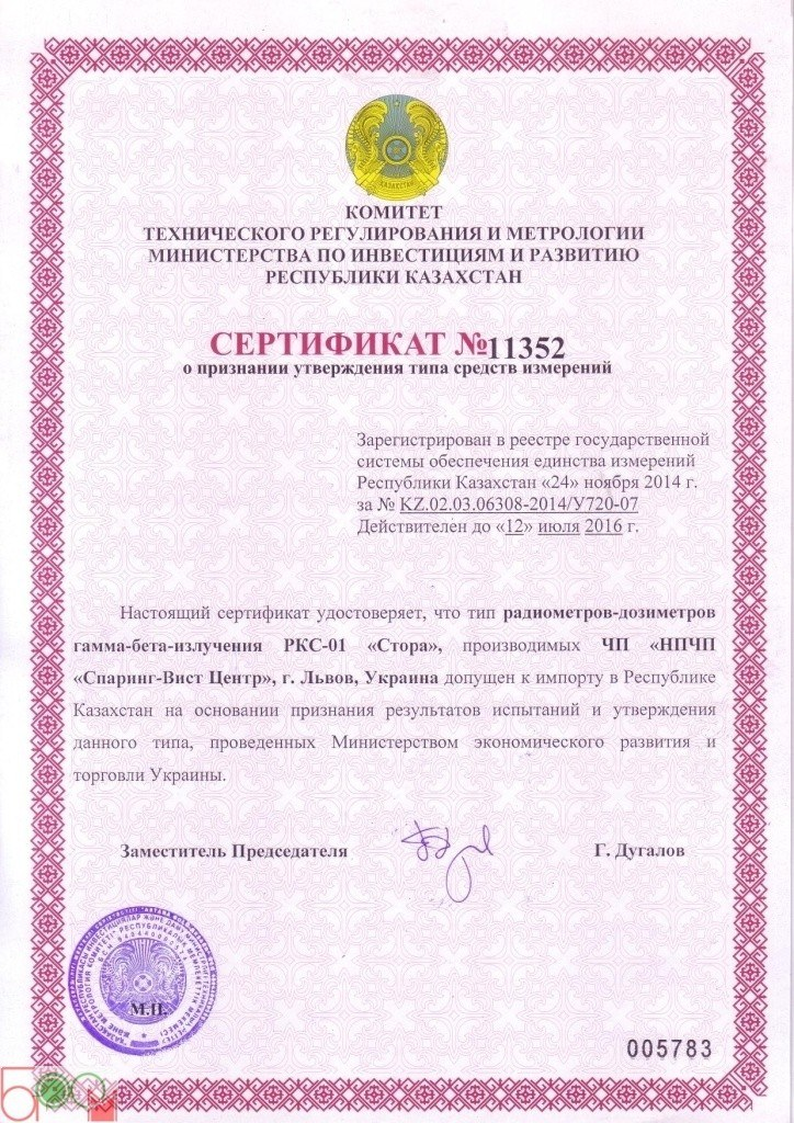 "Радиометр-дозиметр гамма-, бета-излучений РКС-01 ""СТОРА-ТУ"" - 7"