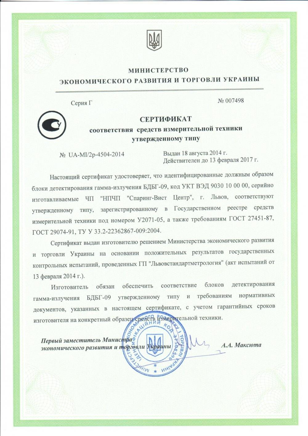 Блок детектирования гамма-излучения (интеллектуальный) водостойкий БДБГ-09 - 1