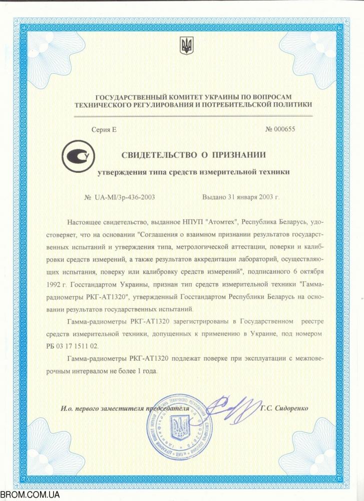 Гамма-радиометр РКГ-АТ1320C АТОМТЕХ - 1