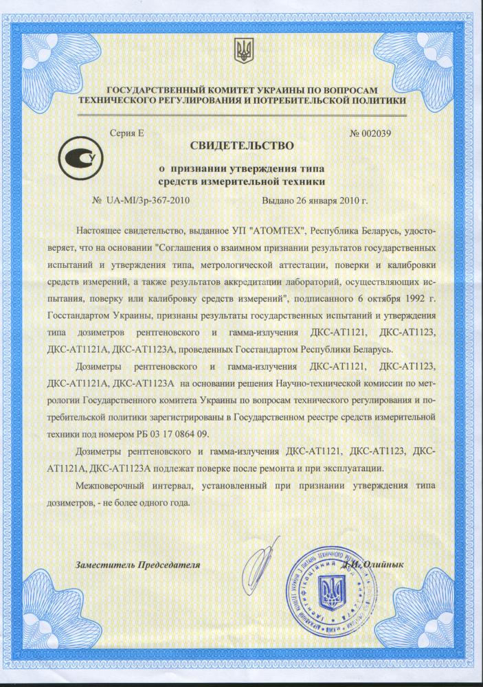 Индивидуальный дозиметр ДКС-АТ3509 - 3