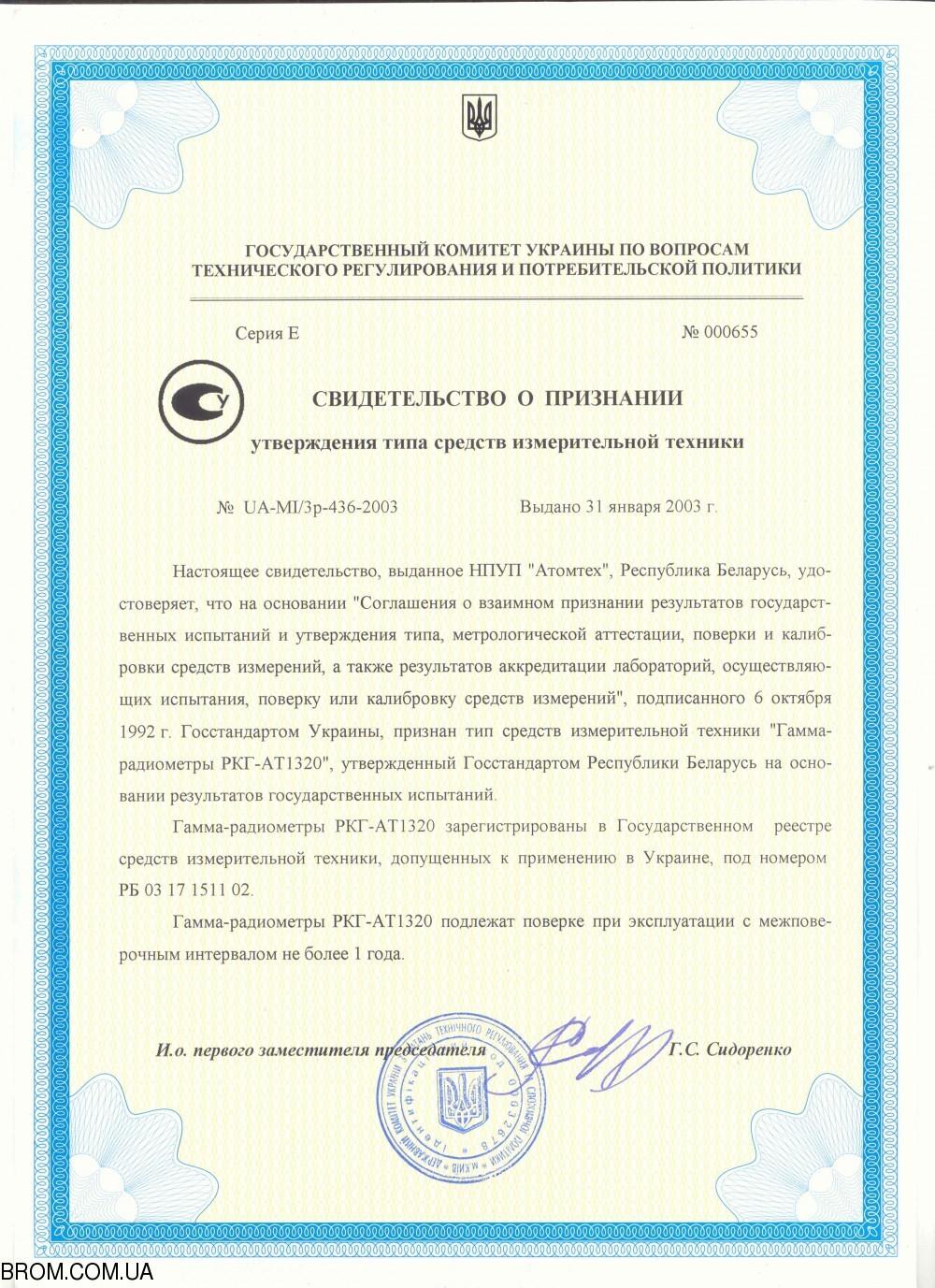 Гамма радиометр РКГ-АТ1320В АТОМТЕХ - 1