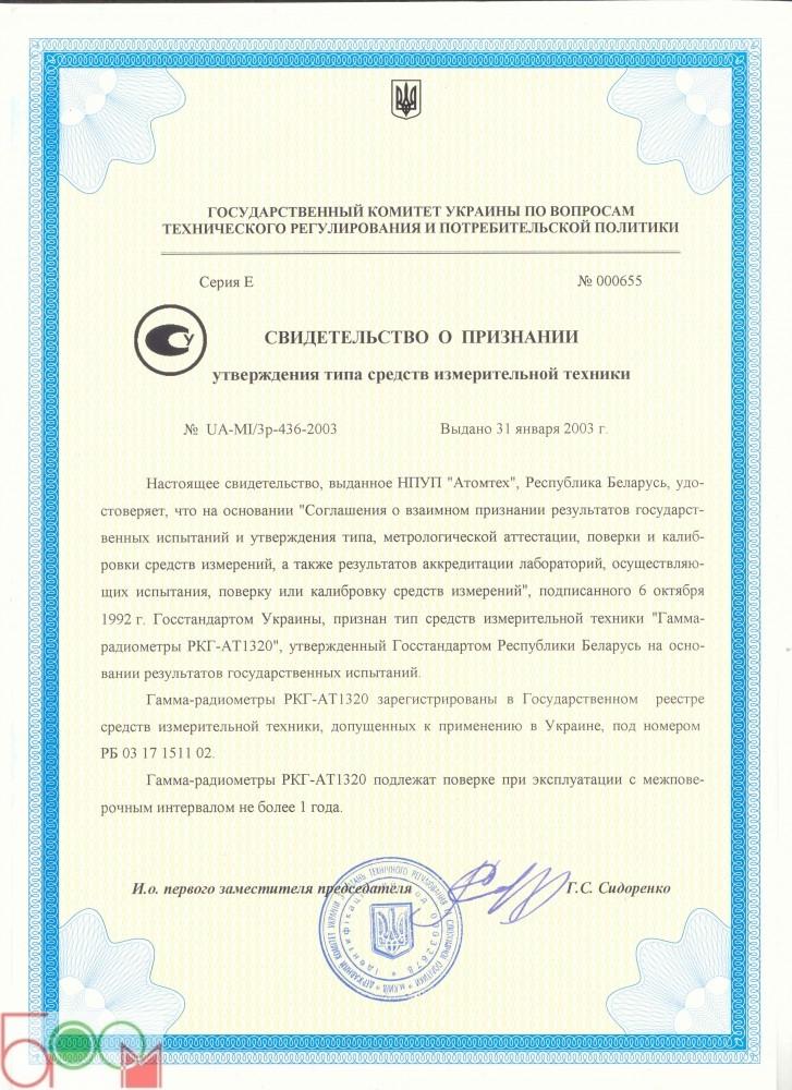 Гамма радіометр РКГ-АТ1320 АТОМТЕХ - 1