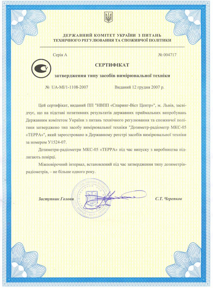 """Дозиметр-радіометр МКС-05 """"ТЕРРА"""" - 8"""