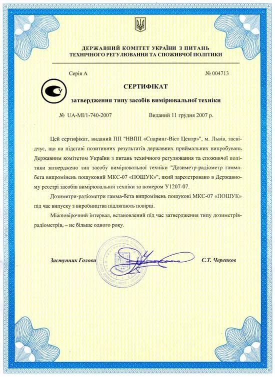"Дозиметр-радиометр МКС-07 ""Поиск"" ""Пошук"" - 3"