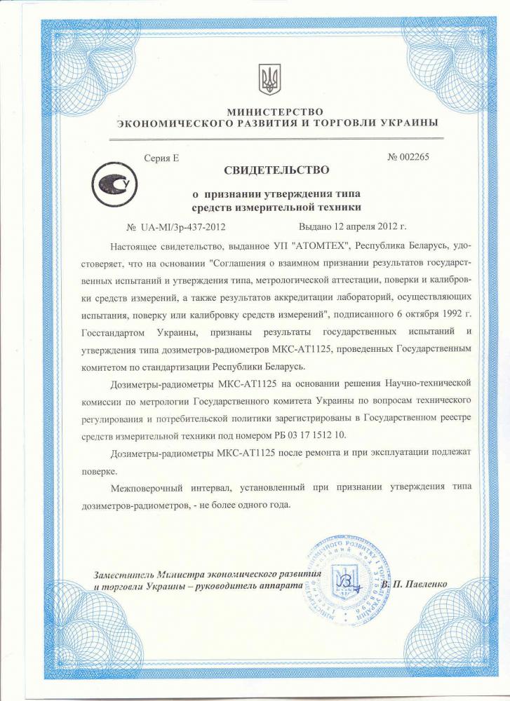 Индивидуальный дозиметр ДКГ-АТ2503А АТОМТЕХ - 6