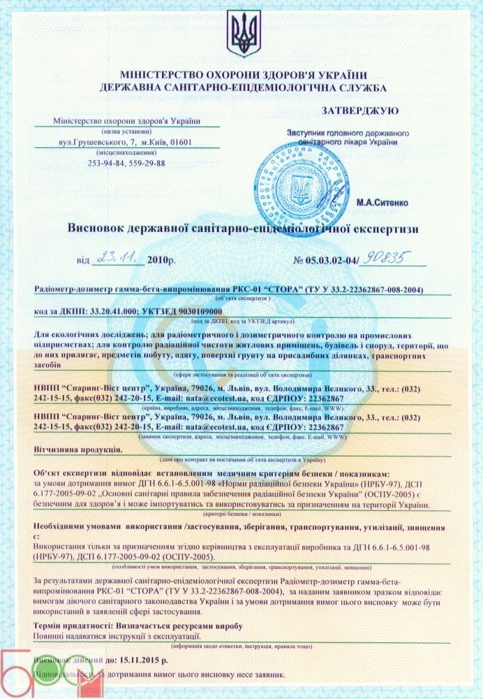 "Радиометр-дозиметр гамма-, бета-излучений РКС-01 ""СТОРА-ТУ"" - 4"