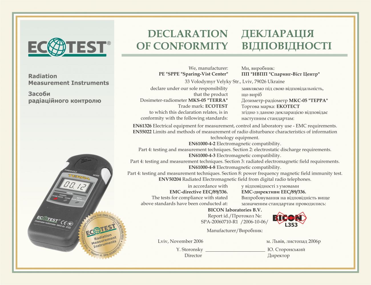 """Дозиметр-радіометр МКС-05 """"ТЕРРА"""" з блутуз - 12"""