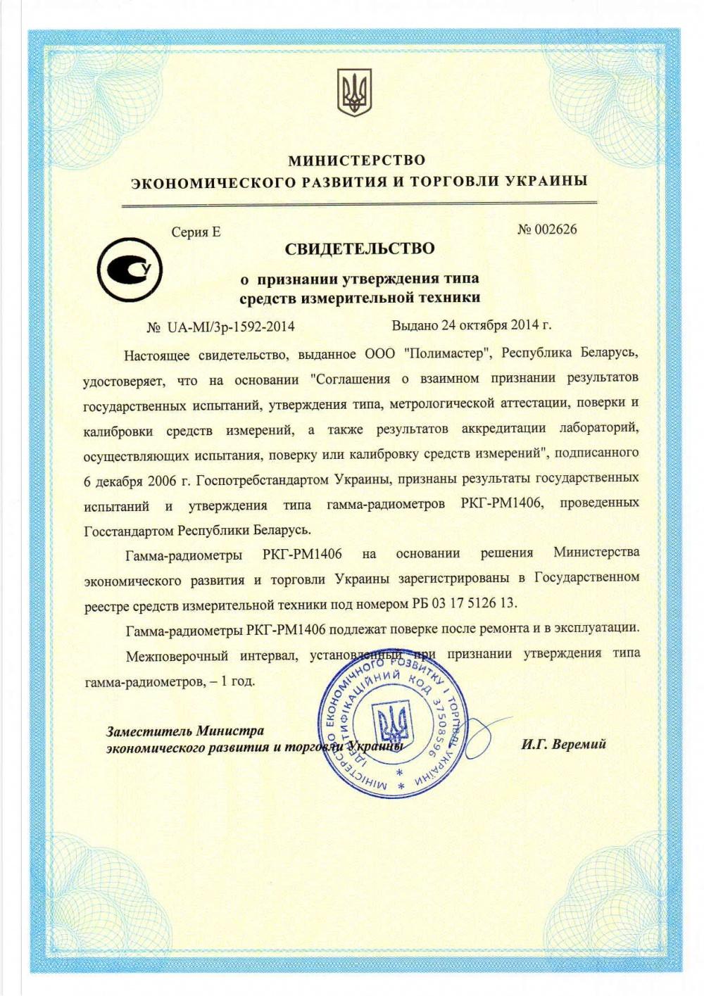 Гамма-радіометр РКГ-РМ1406 - 4
