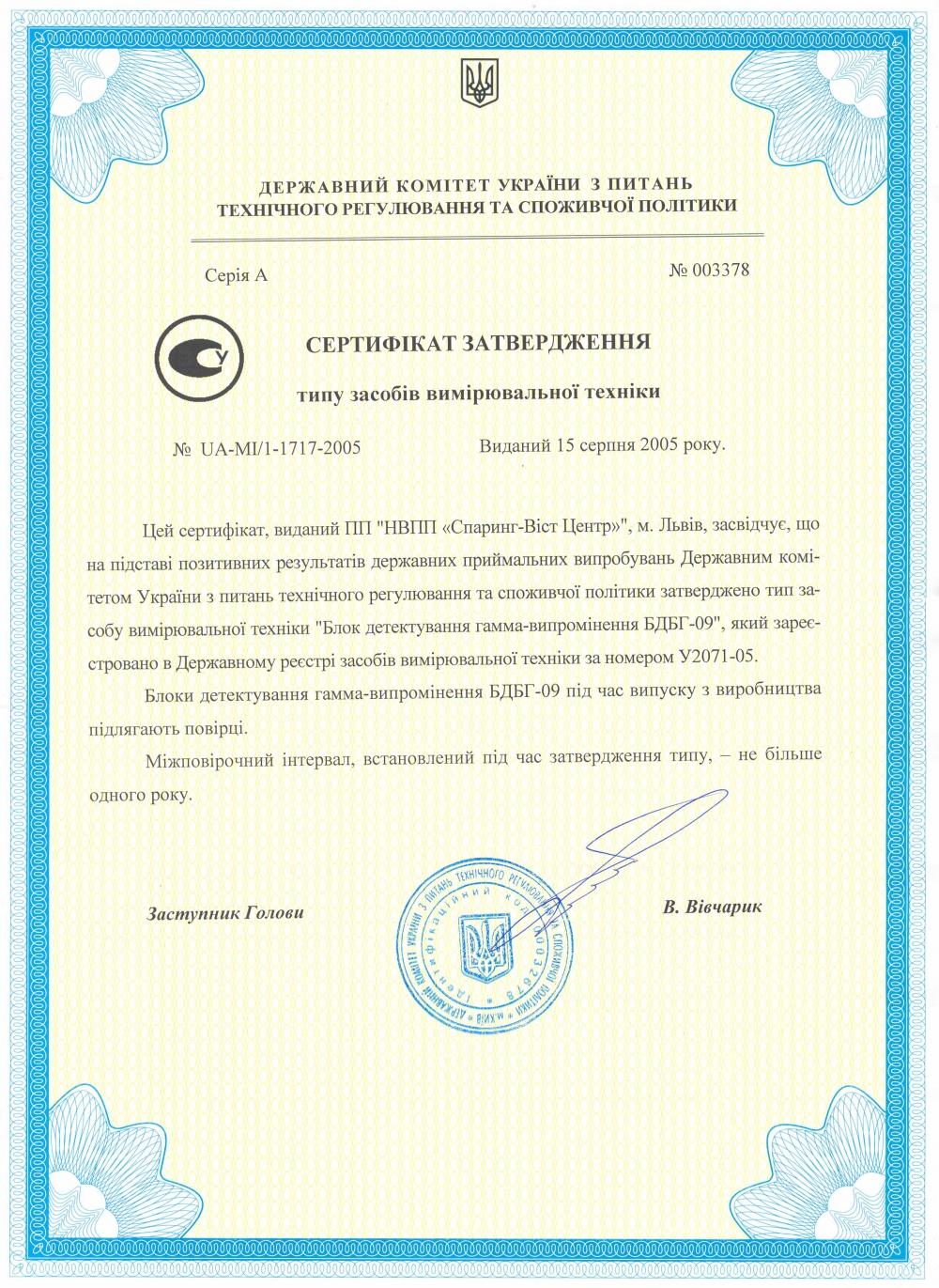 Блок детектування гамма-випромінення (інтелектуальний) БДБГ-09 - 4