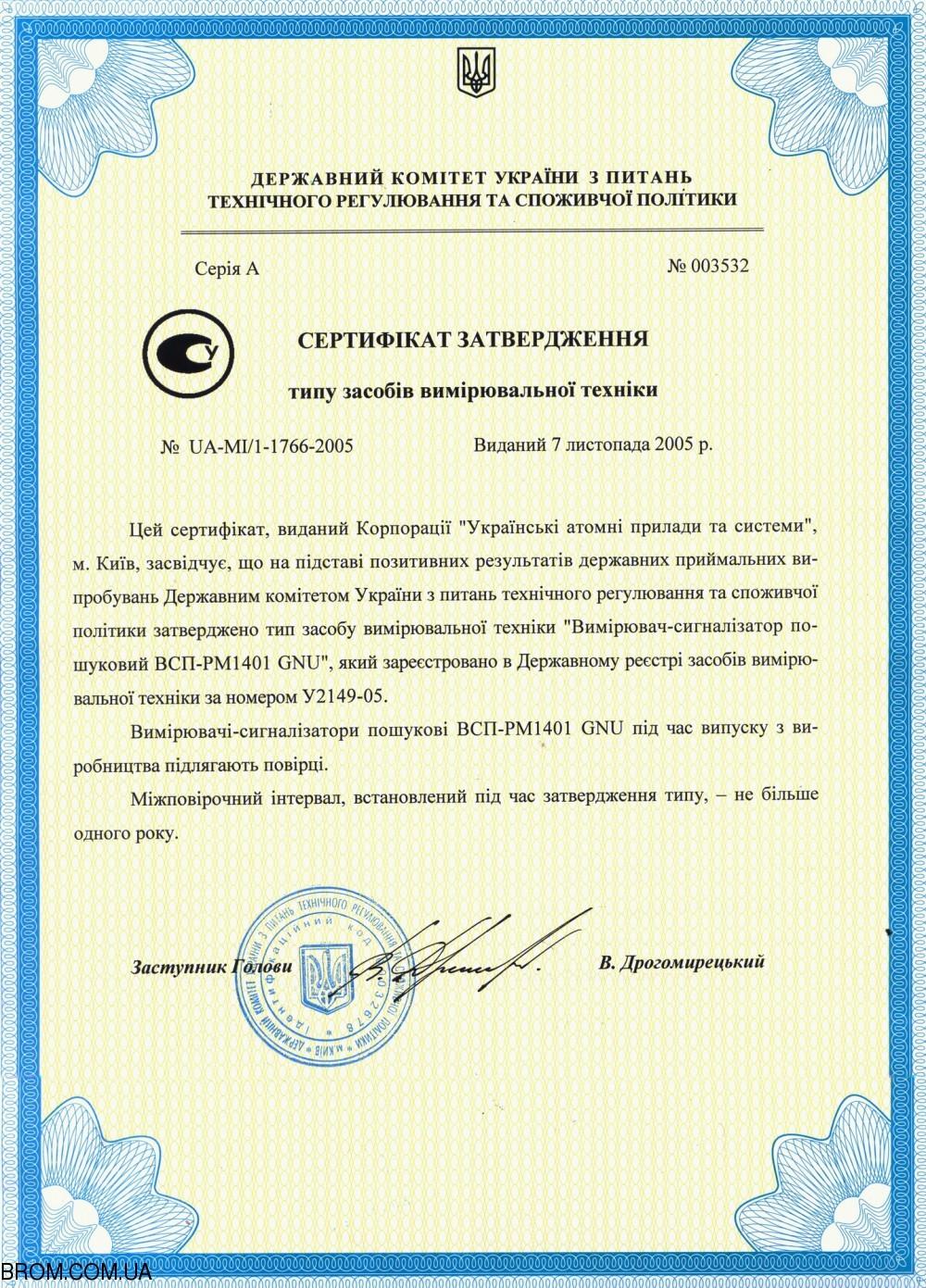 Измеритель-сигнализатор поисковый ИСП-РМ1401K-01В (PM1401ГНБ) - 2
