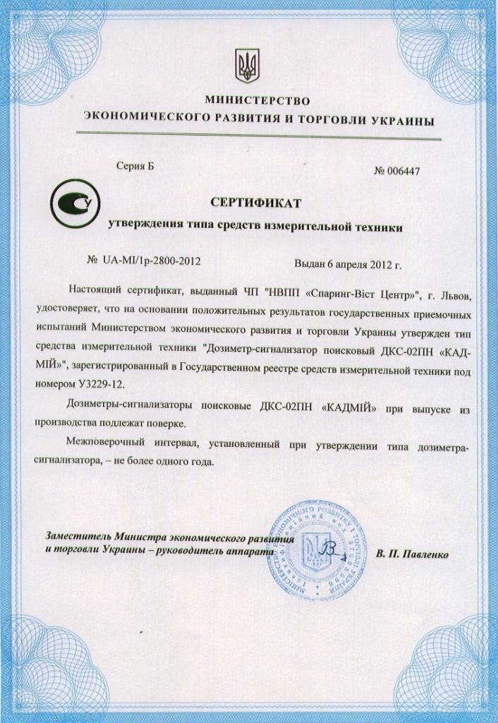 """Дозиметр-сигнализатор поисковый ДКС-02ПН """"КАДМИЙ"""" - 6"""