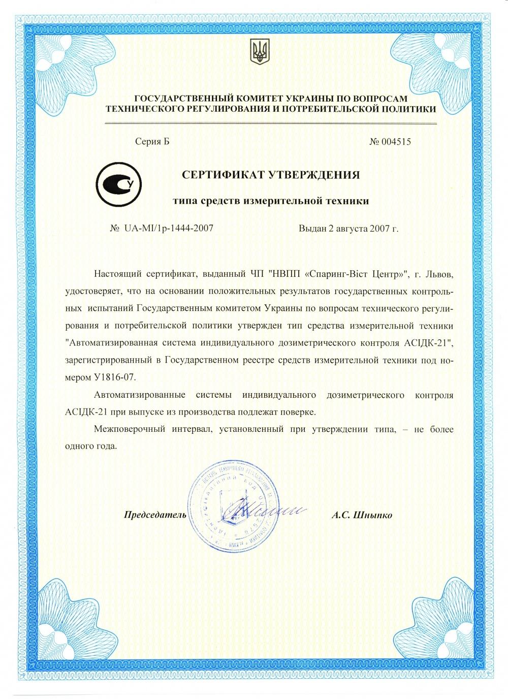 Автоматизована система індивідуального дозиметричного контролю АСІДК-21 - 2