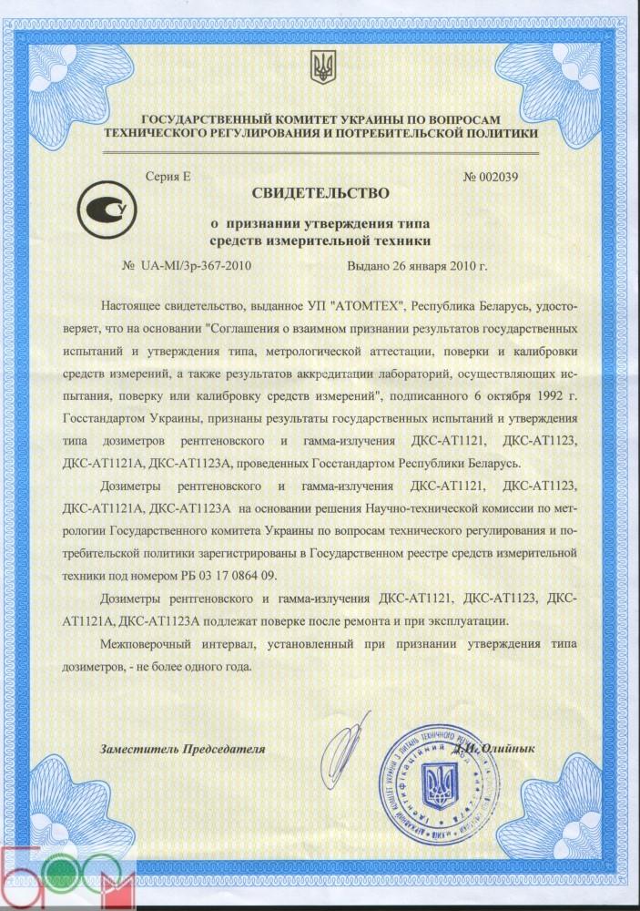 Индивидуальный дозиметр ДКС-АТ3509С АТОМТЕХ - 5