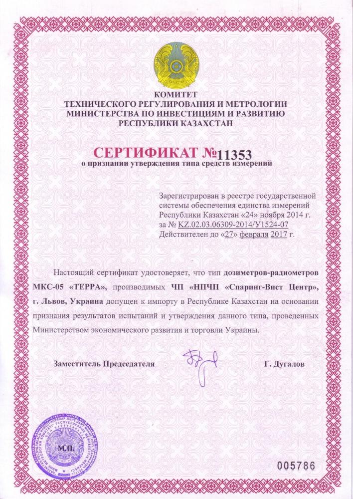 """Дозиметр-радіометр МКС-05 """"ТЕРРА"""" - 11"""