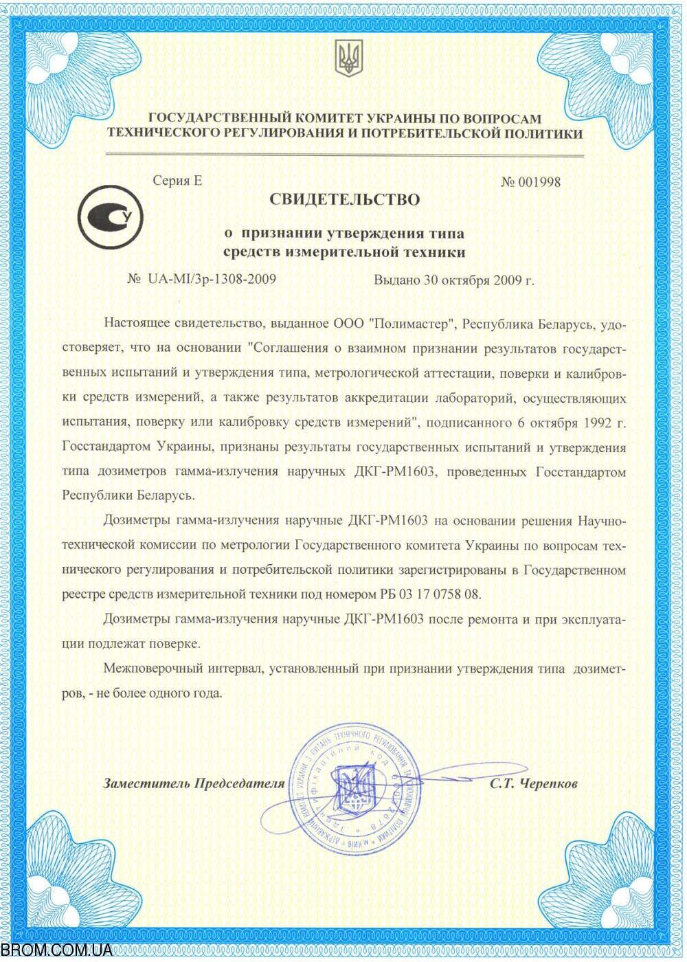 Дозиметр гамма-випромінювання наручний ДКГ-РМ1603В - 4