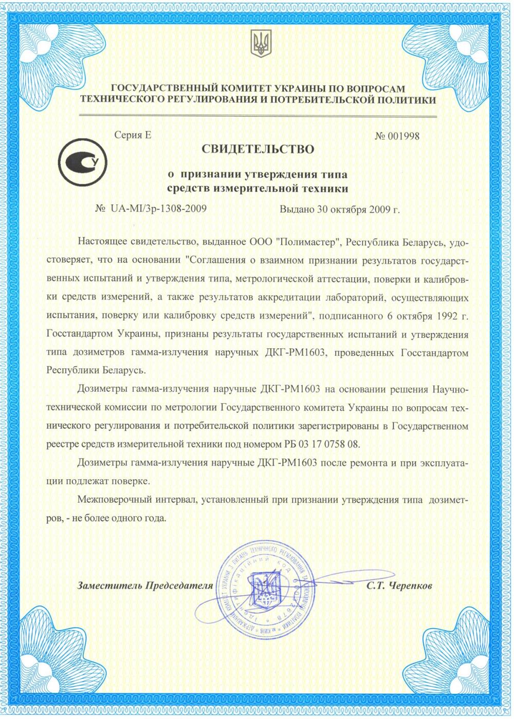 Дозиметр гамма-излучения наручный ДКГ-РМ1603А - 4