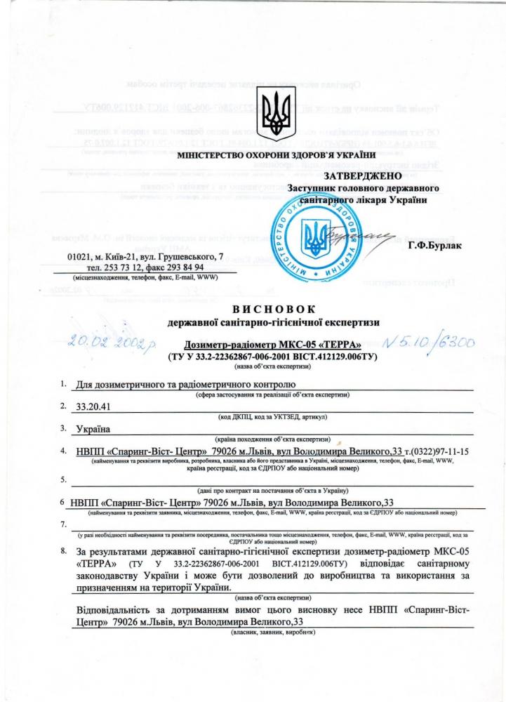 """Дозиметр-радіометр МКС-05 """"ТЕРРА"""" - 10"""