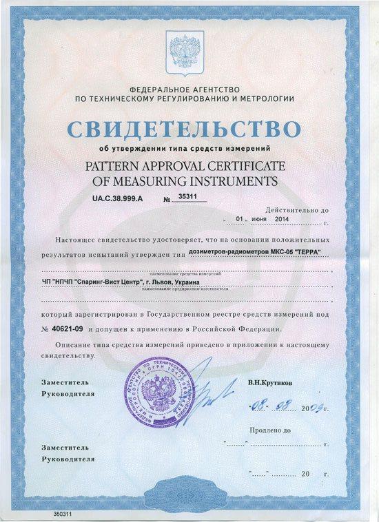"""Дозиметр-радіометр МКС-05 """"ТЕРРА"""" - 13"""